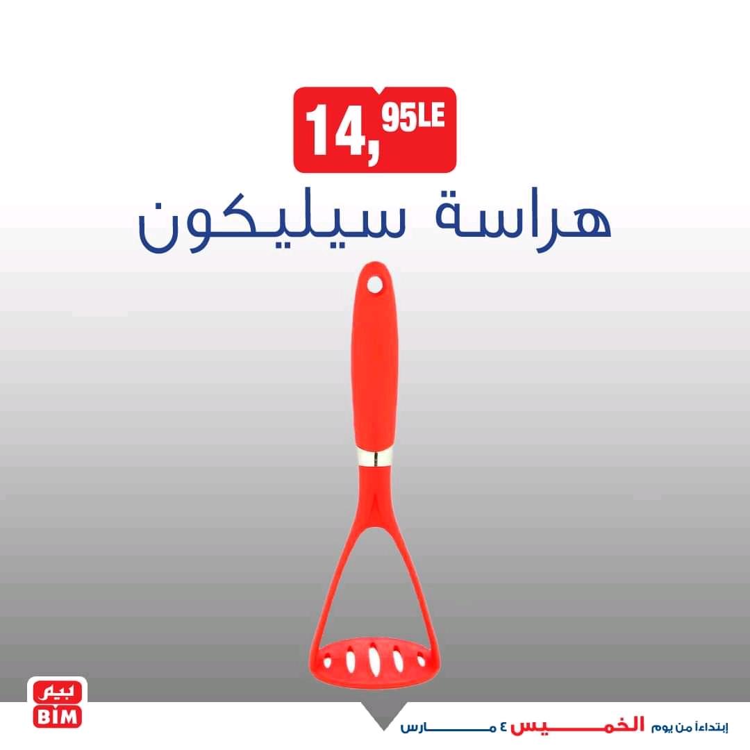 عروض بيم اليوم الخميس 4 مارس 2021 حتى نفاذ الكمية