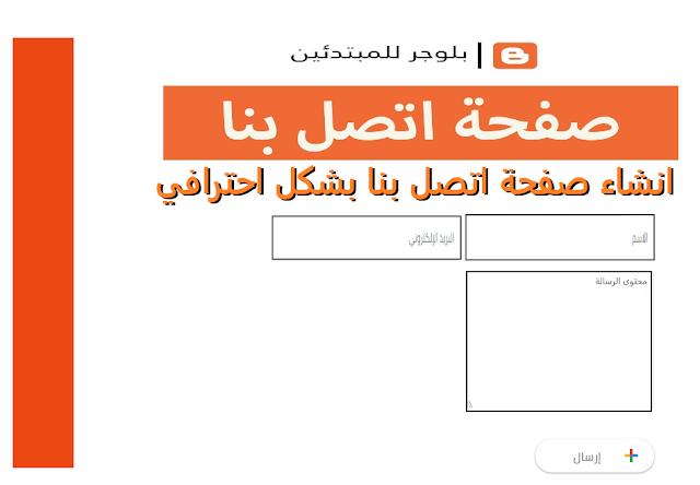 اشاء صفحة اتصل بنا احترافية على لبلوجر