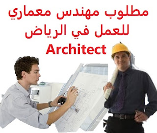 An architect is required to work in Riyadh  To work in Riyadh  Qualification: Architect  Experience: At least three years of work in the field  Salary: to be determined after the interview