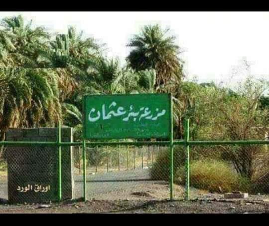 """هل تعلم أن عثمان بن عفان""""رضي《""""الله""""》تعالى""""عنه وأرضاه""""يملك حساب""""في إحدى البنوك في السعودية"""""""
