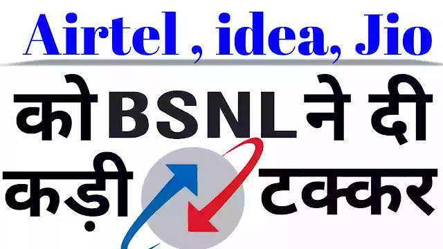 BSNL ने Airtel और Jio को टक्कर देने के लिए खास प्रीपेड प्लान अपने उपभोक्ताओं के लिए बाजार में उतारा है, इस प्लान के तहत BSNL 1095 GB डाटा का दे रहा है ऑफर, इस प्लांट की कीमत ₹1,699 रखी गई है, यह प्लान 1 साल के लिए है, यानी कि 365 दिन की वैलिडिटी के साथ साथ वॉइस कॉलिंग की सुविधा भी फ्री दी गई है ,इसके अलावा 100 SMS प्रतिदिन दिए जाएंगे।   ₹1699 के इस प्लान में यूजर्स को प्रतिदिन 3GB डाटा मिलेगा, इसके पहले बीएसएनल अपने यूजर्स को इसी प्लान में 2GB डाटा देता था, लेकिन इसमें 1GB एक्स्ट्रा डाटा जोड़ा गया है,  इसके अलावा BSNL ने हाल ही में 1999 रुपए का प्लान भी लॉन्च किया है,  हालांकि है प्लान चेन्नई और तमिलनाडु के उपभोक्ताओं के लिए ही है, 1999 रुपए की इस प्लान में यूजर को 3GB डाटा के साथ 250 मिनट वॉइस कॉल और 100 SMS प्रतिदिन की सुविधा मिलेगी, इसके अलावा सबसे खास इस प्लान में उपभोक्ताओं को SONY LIV सब्सक्रिप्शन भी दिया जा रहा है, 1 साल की वैलिडिटी के साथ  इसके अलावा BSNL इस समय चौथी सबसे बड़ी टेलीकॉम ऑपरेटर कंपनी है, इसके 120 मिलीयन यूजर्स है, इसके अलावा आपको बता दें देश की सभी टॉप थ्री टेलीकॉम कंपनियों जैसे Airtel, idea और Jio में अपने प्रीपेड प्लान में बढ़ावा किया है लेकिन BSNL ने अपने प्रीपेड प्लान नहीं बढ़ाए हैं इसका अनलिमिटेड प्लान 108 से स्टार्ट होता है और 1999 तक है, अभी यह सबसे सस्ती सर्विस दे रही है  इसके अलावा टॉप थ्री कंपनियों की वार्षिक प्लान की बात की जाए तो Airtel का 2498₹, और आइडिया वोडाफोन का 2499 रुपए, जबकि  रिलायंस जियो ₹2199 ले रहा है।