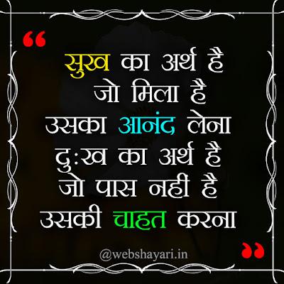 sukh anmol vachan