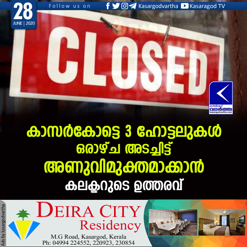 Kasaragod, Kerala, News, District Collector, Hotel, COVID-19, Collector's order to sterilize 3 hotels after shut down for a week time