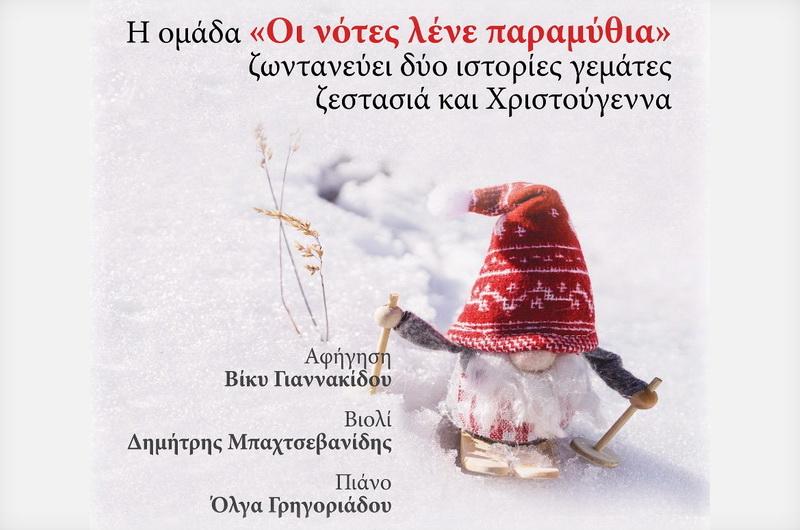 Αλεξανδρούπολη: Χριστουγεννιάτικα παραμύθια με συνοδεία μουσικής στο καφεβιβλιοπωλείο ΚΑΦΚΑ