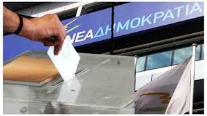 Ολοκληρώθηκαν οι εσωκομματικές εκλογές στη ΝΔ- Τη Δευτέρα η ανακοίνωση των αποτελεσμάτων