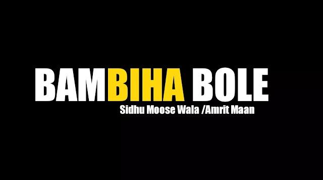 Bambiha Bole - Sidhu Moose Wala | Amrit Maan | Whatsapp Status | Latest Punjabi Song 2020