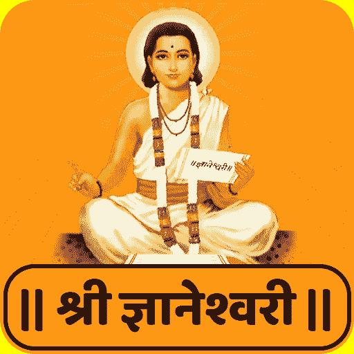 संपूर्ण ज्ञानेश्वरी PDF - Dnyaneshwari Book In Marathi Free PDF Download