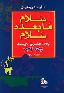 كتاب سلام ما بعده سلام