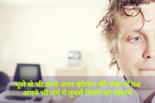 coronavirus status india awareness