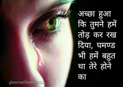Emotional Shayari, Hindi Emotional Shayari Images, Sad Emotional Shayari, Love Emotional Shayari,