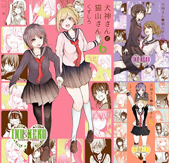 まとめ買い:犬神さんと猫山さん (全6巻)(百合姫コミックス)
