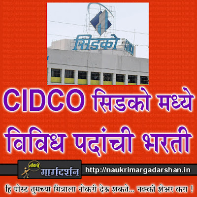 cidco, cidco vacancies, cidco maharashtra recruitment, jobs in marathi