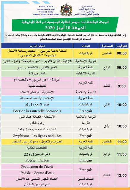 الجمعة 10 أبريل 2020 - البرمجة المفصلة لبث دروس التلفزة المدرسية
