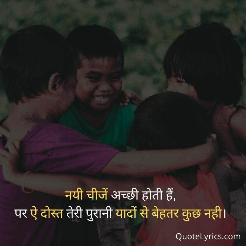 Miss u Friend Status in Hindi