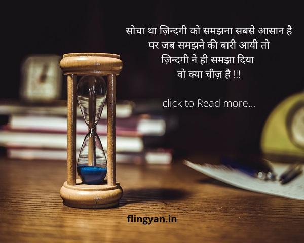 Zindagi shayri status on life in hindi ||  ज़िन्दगी शायरी || Life Shayari