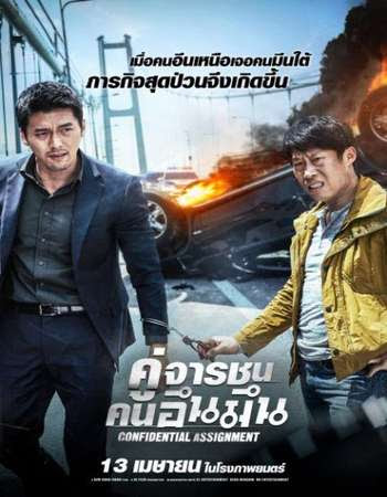Poster Of Free Download Confidential Assignment 2017 300MB Full Movie Hindi Dubbed 720P Bluray HD HEVC Small Size Pc Movie Only At worldfree4u.com