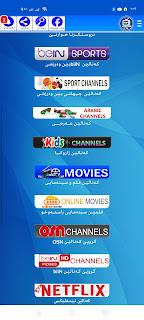 تحميل وتثبيت تطبيق Kurdish HD لمشاهدة القنوات للاندرويد