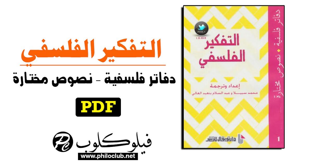 تحميل كتاب نظريات علم الاجتماع عبدالعزيز الغريب pdf