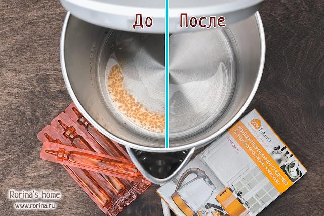 Концентрированное средство от накипи для чайников и кофемашин Faberlic Арт. 11259: отзывы