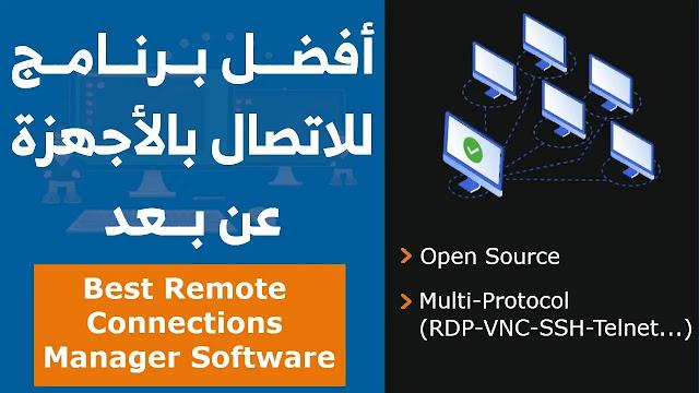 أفضل برنامج للاتصال بالأجهزة عن بعد | Best Remote Connections Manager Software