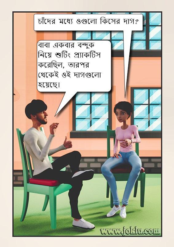 Dark spots on the moon incredible dad joke in Bengali