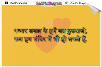 sad status in hindi for life 2 line image