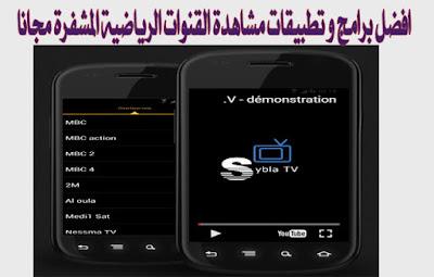 تطبيق-sybla-tv-لمشاهدة-القنوات-المشفرة-وغير-مشفرة
