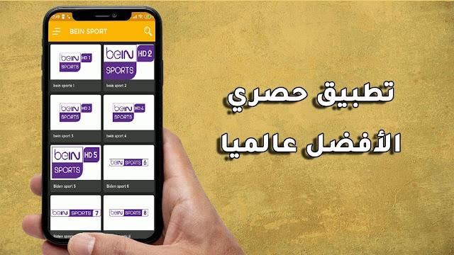 تحميل تطبيق VAFlix apk الجديد لمشاهدة القنوات المشفرة و الأفلام الأجنبية مباشرة على هاتفك