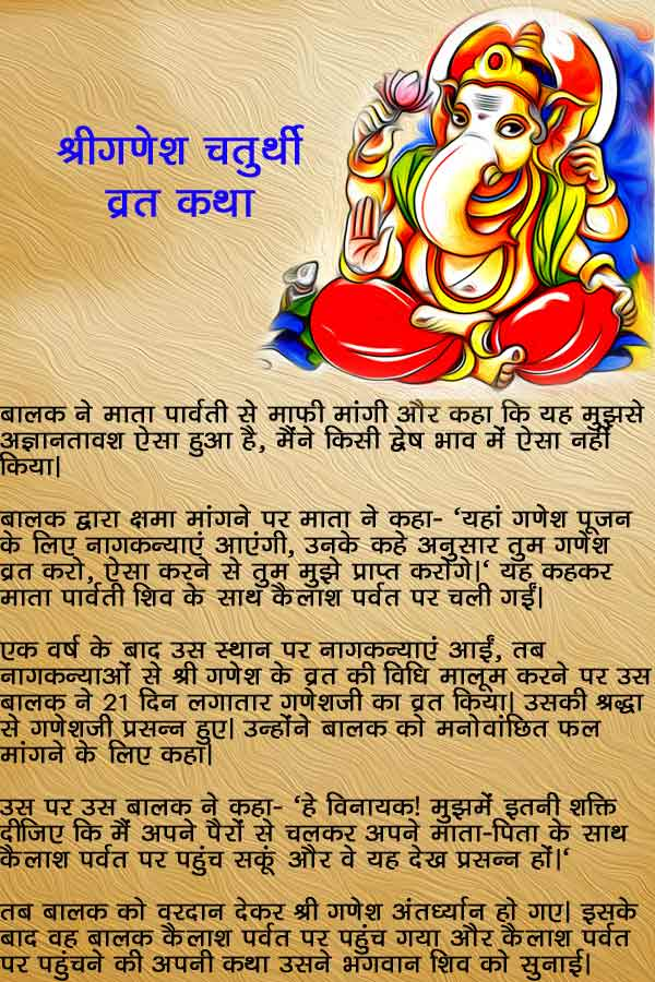 Krishnapingala Sankashti Chaturthi Vrat Katha
