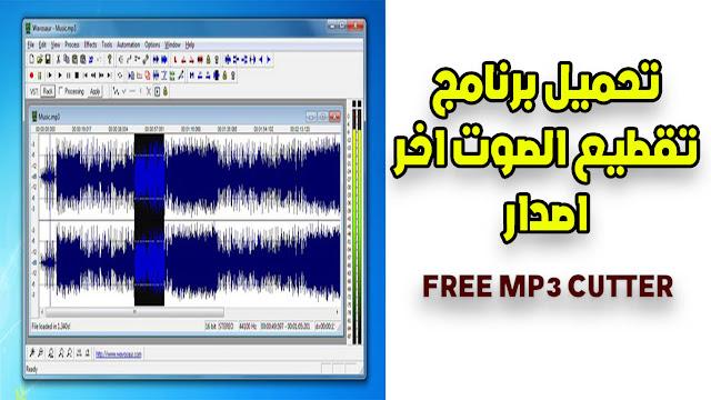 تحميل برنامج تقطيع الصوت اخر اصدار