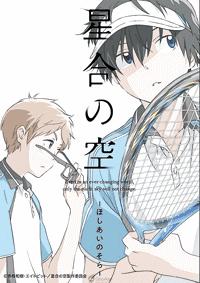 جميع حلقات الأنمي Hoshiai no Sora مترجم