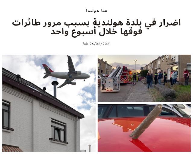 أضرار في بلدة هولندية بسبب تحليق طائرة شحن
