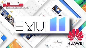 هواتف هواوي التي ستحصل على واجهة المستخدم EMUI 11