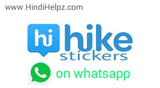 Hike ke stickers whatsapp me kaise send kare.