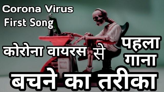 coronavirus, corona virus song, corona virus news,