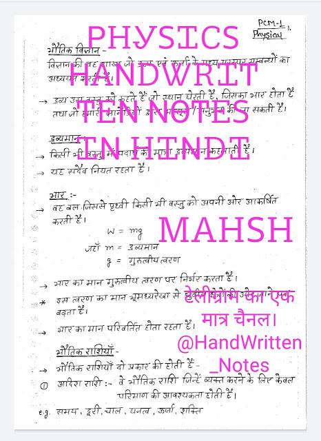Physics Handwritten Notes By Mahesh : For All Competitive Exam Hindi PDF Book
