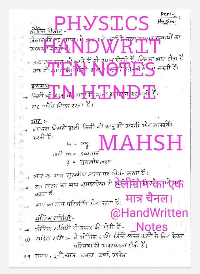 भौतिक विज्ञान हस्तलिखित नोट्स, महेश द्वारा : सभी प्रतियोगी परीक्षा हेतु हिंदी पीडीऍफ़ पुस्तक | Physics Handwritten Notes By Mahesh : For All Competitive Exam Hindi PDF Book