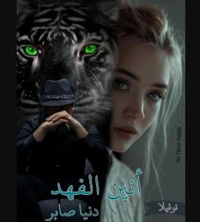 رواية أنين الفهد كاملة