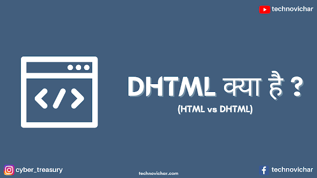 What is DHTML and Difference Between HTML and DHTML in Hindi
