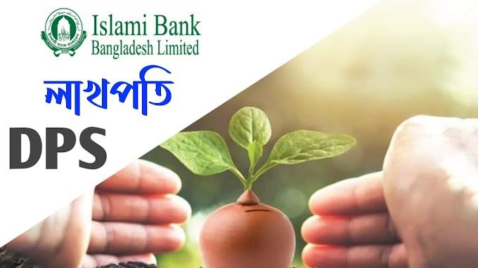 ইসলামী ব্যাংক ডিপিএস স্কিম লাখপতি Islami Bank DPSAccount | IBBL Special Saving Account