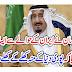 Shah Salman announces such a statement regarding Iran that the whole world's mouths remain open.