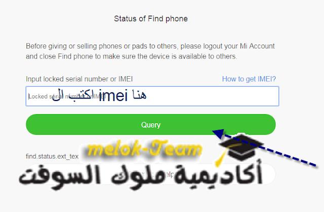 طريقه معرفه هل جهاز شاومى به حساب  mi account ام لا قبل السوفت