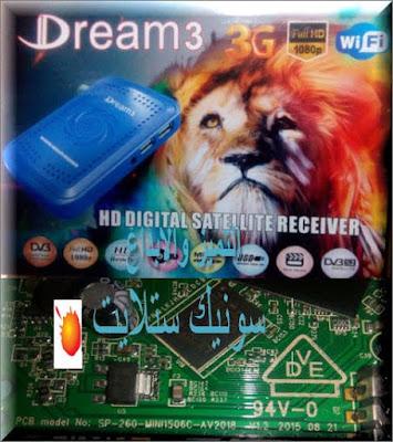 حصرى فلاشة  Dream 3 hd mini الاصلية sp-260-mini1506c-av2018
