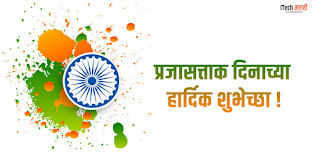 प्रजासत्ताक दिन शुभेच्छा बॅनर,प्रजासत्ताक दिनाच्या हार्दिक शुभेच्छा बॅनर,प्रजासत्ताक दिनाच्या हार्दिक शुभेच्छा sms,प्रजासत्ताक दिनाच्या हार्दिक शुभेच्छा image,प्रजासत्ताक दिनाच्या हार्दिक शुभेच्छा hd,प्रजासत्ताक दिनाच्या हार्दिक शुभेच्छा png,26 january 2021 republic day,which republic day is celebrated in 2021,republic day images png marathi,republic day speech in marathi,प्रजासत्ताक दिन कविता,प्रजासत्ताक दिन शुभेच्छा संदेश,प्रजासत्ताक दिन शुभेच्छा फोटो,भारतीय प्रजासत्ताक दिन शुभेच्छा,