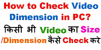 How to Check Video Dimensions?