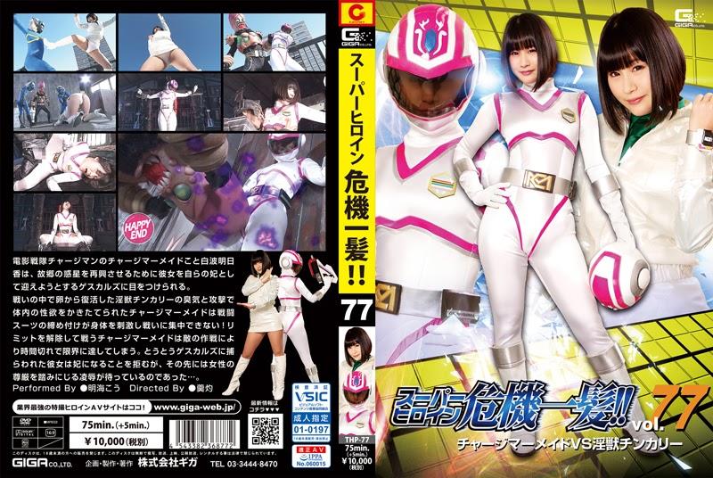 THP-77 Tremendous Heroine dalam Grave Hazard !!  Vol.77 Mengisi Putri Duyung VS Monster Chincurry yang Bejat