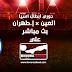 مشاهدة مباراة العين واستقلال طهران بث مباشر بتاريخ 20-05-2019 دوري أبطال آسيا