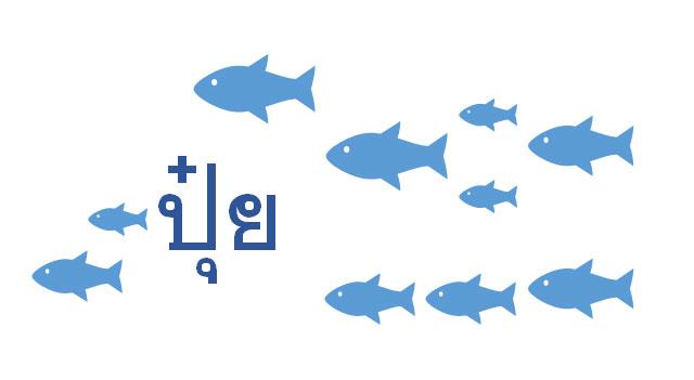 ปุ๋ยปลา