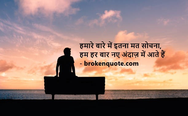 Attitude Quotes in Hindi for Boy