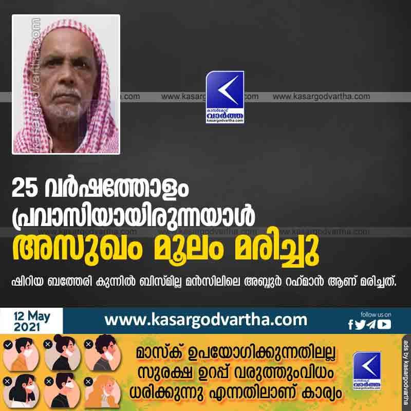 Kasaragod, Kerala, News, Obituary, Expatriate for 25 years died of an illness.